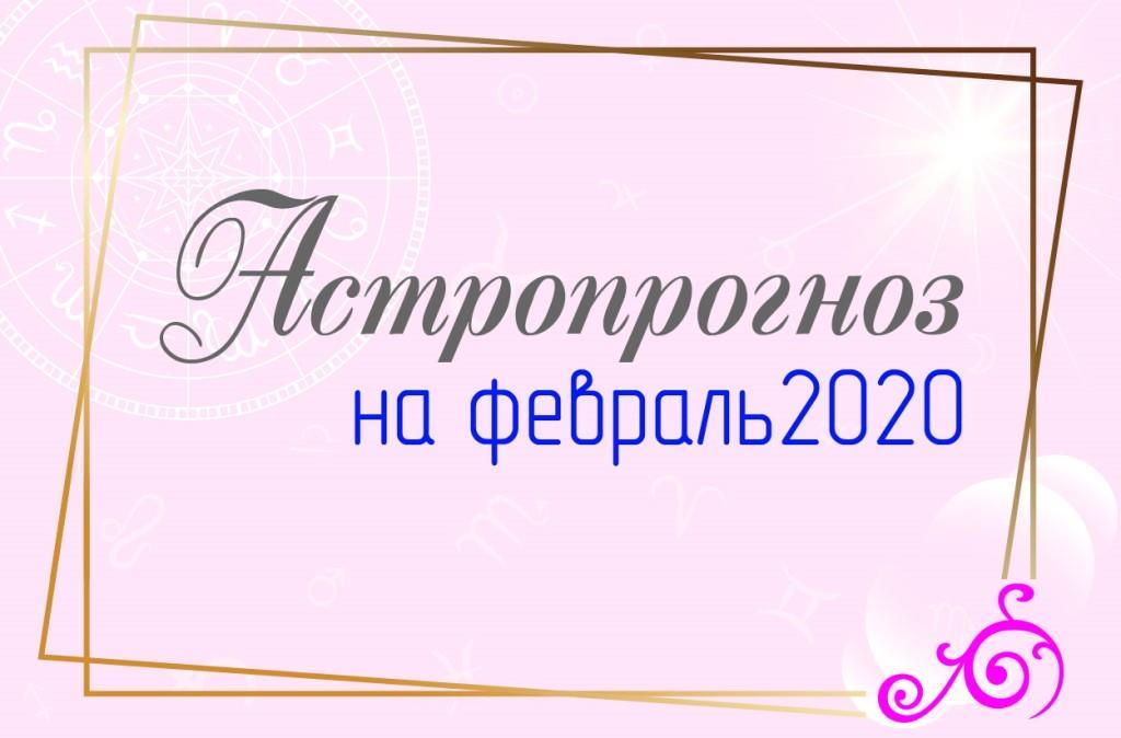 Астропрогноз на февраль 2020