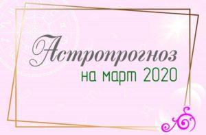 Астропрогноз на март 2020