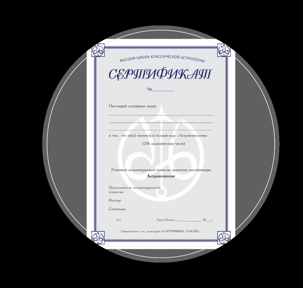 сертификат ВШКА