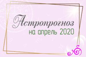 астропрогноз апрель 2020