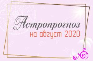 астропрогноз август_2020