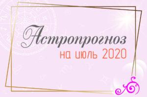 астропрогноз июль 2020