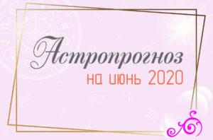 астропрогноз июнь_2020