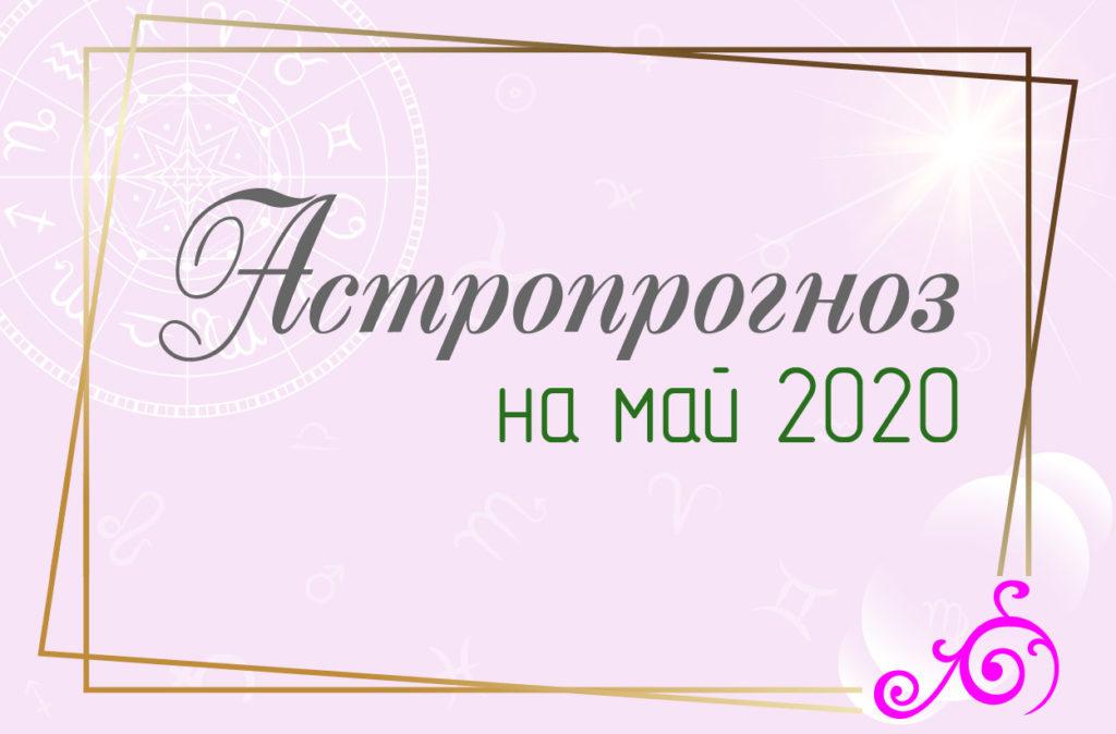 астропрогноз май_2020