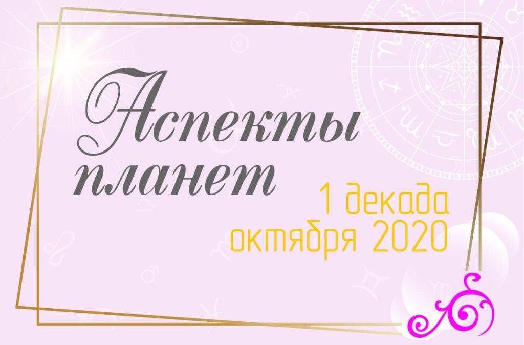 Аспекты планет 1 декада октября 2020