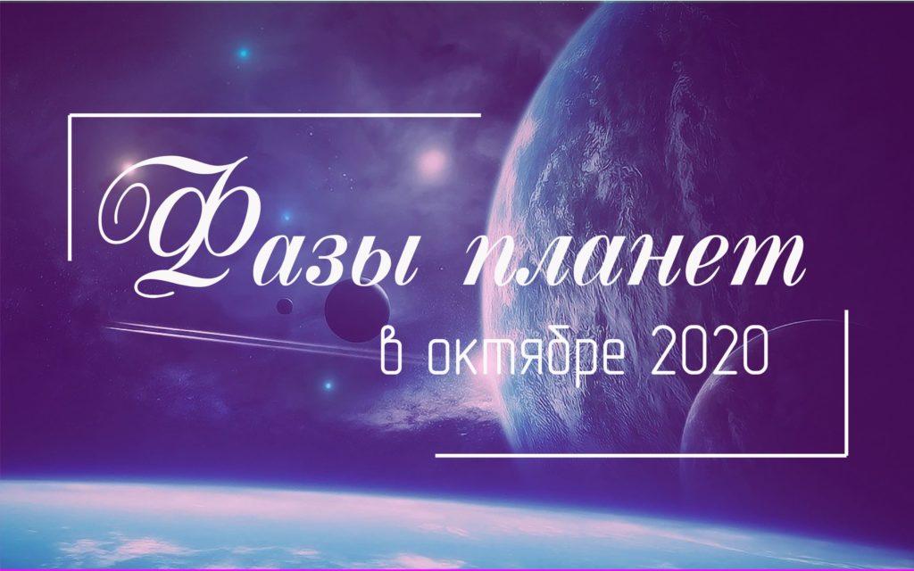 Фазы планет в октябре 2020