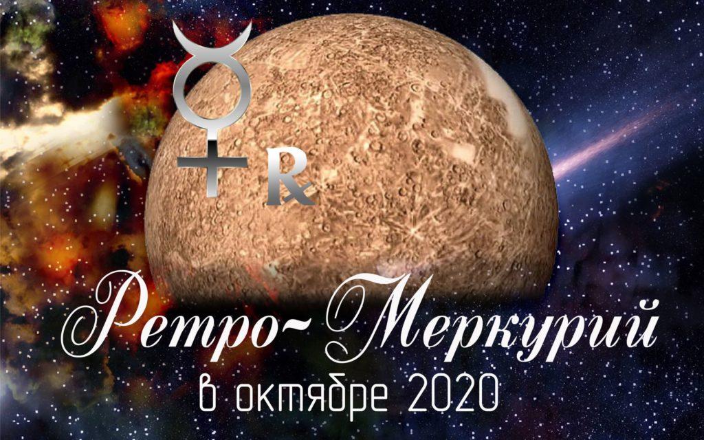Ретро-Меркурий в октябре 2020