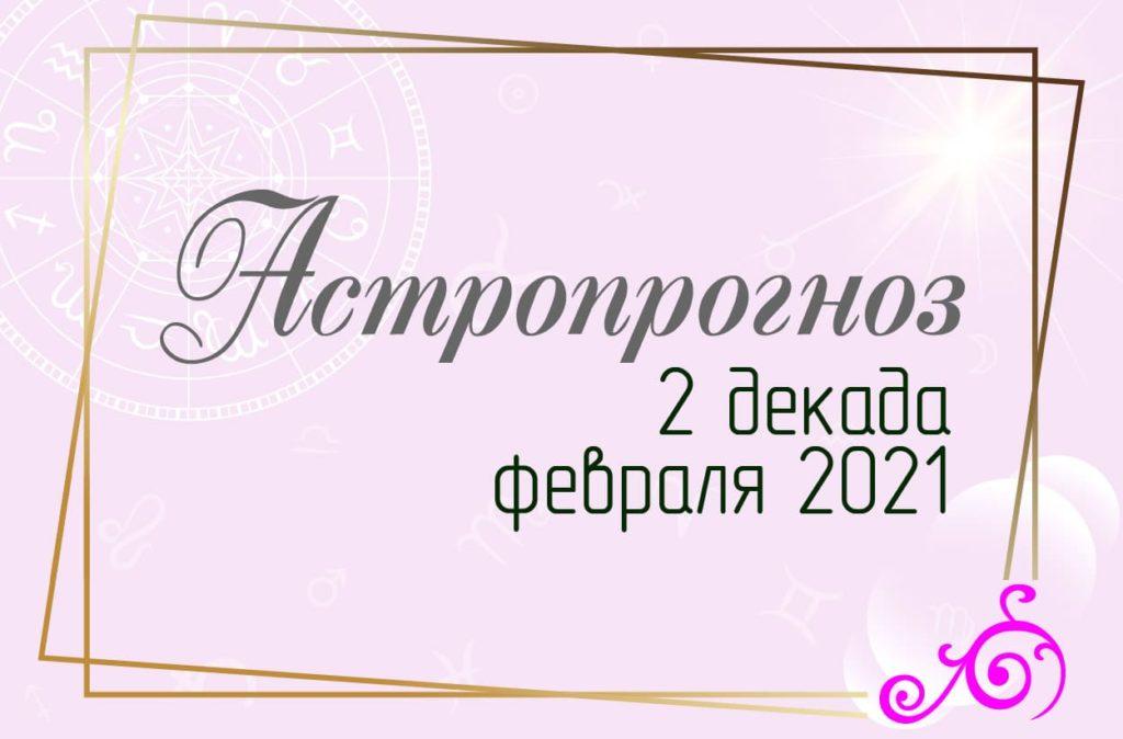 Астропрогноз на 2 декаду февраля 2021