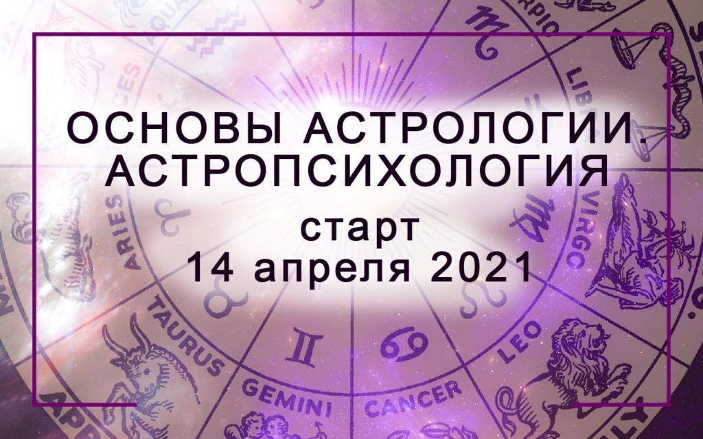 Основы астрологии. Астропсихология