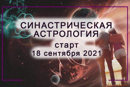 Старт обучения: 18 сентября 2021