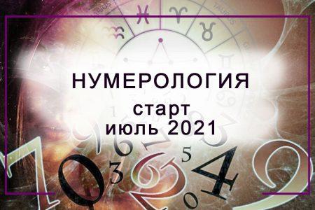 Старт: июль 2021