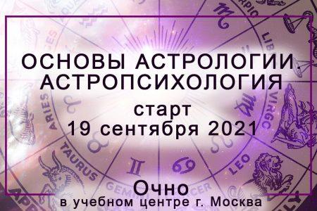 Старт обучения: 19 сентября 2021