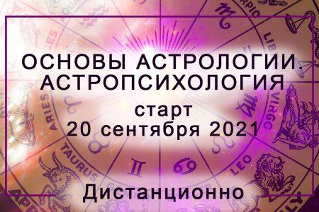 Старт обучения: 20 сентября 2021
