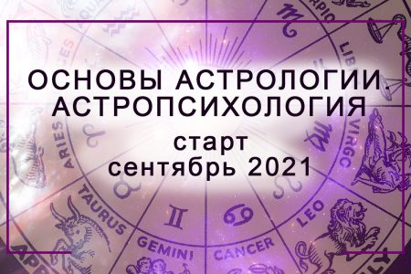 Старт: сентябрь 2021